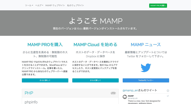 MAMP日本語化