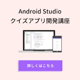 Android Studio クイズアプリ開発