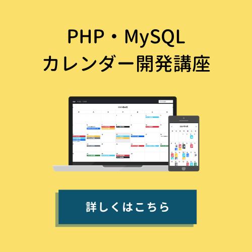 PHP・MySQLでつくるカレンダー開発講座